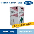 三井デュポンフロンガスR410A NRC容器10kg入り RMDF410