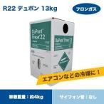 三井デュポンフロンガスR22 NRC容器13kg入り RMDF22