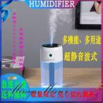 「HUMIDIFIER」Q10 加湿器 卓上 アロマ 除菌 超音波 オフィス コードレス ミニ加湿器 持ち運び 空気清浄機 静音 省エネ 手軽 コンパクト お手入れ簡単