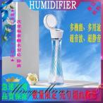 「HUMIDIFIER」【品質保証】RYF-008 PSE認証 加湿器 卓上 オフィス 超音波 コロナ対策 次亜塩素酸水 除菌 加湿器 スチーム式 アロマ 加湿器 おしゃれ 安い