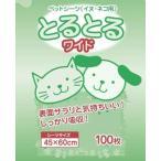 Yahoo!ペットみらいヤフー店≪お買い得≫とるとるワイド45*60cm100枚入愛犬愛猫の為の高品質ペットシーツです!