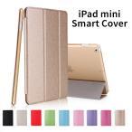 ipad mini5 ケース ipad mini4 ケース 軽量 iPad mini2 iPad mini3 ケース カバー スマートカバー【YUPT】