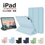 ipad 第7世代 10.2インチ ipad 9.7 インチ ケース ipad mini4 ケース ipad mini5 ケース  ApplePencil収納三つ折りケースかわいい ブックデザイン【YUPT】