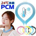 アイスネックバンド アイスネッククーラー PCM 24℃ 凍る氷 スマート ICE クール リング ネック用 クール アウトドア 首もと冷却【ネコポス無料】
