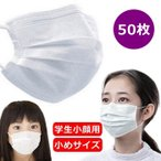マスク 小さめ マスク 在庫あり 即納 マスク 50枚 使い捨て 50枚入り 女性用 立体プリーツ 不織布マスク 感染症対策【ネコポス無料】
