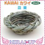 【KAWAI カワイ】<br>皿巣★