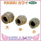【KAWAI カワイ】<br>ツボ巣  小★