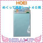 【HOEI】 めくって清潔シート40用<br>【当日発送可】