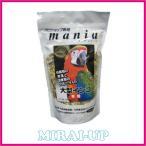 【黒瀬ペットフード】maniaシリーズ 大型インコ 1L(約620g)【当日発送】