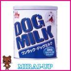 限りなく母乳に近づけたドッグミルク。乳糖を調整し、DHA・ヌク