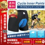 サイクルインナーパンツ 自転車 サイクリングパンツ メンズ ゲルパッド 痛み軽減 レーサーパンツ サイクリング ロードバイク クロスバイク インナーウェア