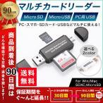 マルチカードリーダー SDカードリーダー USB メモリーカードリーダー  MicroSD SDカード android スマホ タブレット Windows Mac