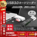 USB3.0カードリーダー マルチカードリーダー SDカード マイクロSD UHS-I SDHC SDXC 高速データ転送