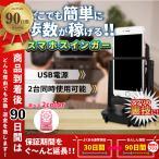 スマホスインガー 振り子 歩数を自動で稼ぐ ドラクエウォーク ポケモンGo カウンター 歩数カウンター 3段変速 iPhone android