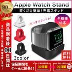 アップルウォッチ 充電スタンド 専用スタンド AppleWatch シリコン 卓上 収納 全機種対応
