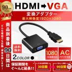 HDMI VGA 変換 アダプタ ケーブル 1080P プロシェクター フル HDTV用 電源不要