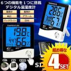 シックスナイト デジタル 温湿度計 バックライト 卓上 マルチ 温度計 湿度計 時計 目覚まし アラーム カレンダー 大画面 スタンド 壁掛け  の【4個セット】