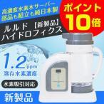 ルルドハイドロフィクス】水素水サーバー メーカー5年保証 日本製