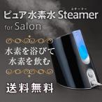 ピュア水素スチーマー for Salon】steamer 水素を浴びて水素飲むプロ仕様の2wayスチームエステ