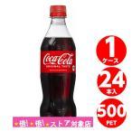コカコーラ 500ml NiziU クリアファイル デザインボトル ペットボトル 1ケース 24本入 炭酸 コーラ Coca Cola メーカー発送 代引OK