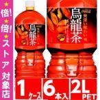 煌(ファン)烏龍茶 2L ペットボトル 1ケース 6本入【お茶 コカコーラ コカ・コーラ 烏龍茶 】【メーカー発送 代引OK】