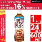 茶流彩彩 麦茶 600ml ペットボトル 1ケース 24本入 お茶 コカコーラ コカ・コーラ メーカー発送 代引OK