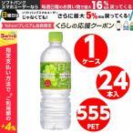 いろはす 白ぶどう 555ml ペットボトル 1ケース 24本入 お水 ミネラルウォーター コカコーラ Coca Cola 代引OK