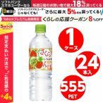 いろはす さくらんぼ 555ml ペットボトル 24本入×1ケース お水 ミネラルウォーター コカコーラ Coca Cola メーカー発送 代引OK
