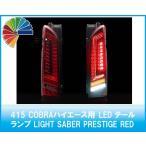 415COBRA ハイエース用 LED テールランプ LIGHT SABER PRESTIGE RED