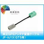 GPSアンテナ変換ケーブル JP-AJ13 sumitomo(車両側)→GT5(ナビ側)