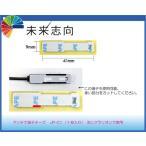 未来志向で買える「フィルムアンテナ貼り替え用端子テープ クラリオン用 JP-C1」の画像です。価格は216円になります。