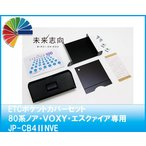 ETCポケットカバーセット 80系ノア・VOXY・エスクァイア専用 JP-CB4IINVE