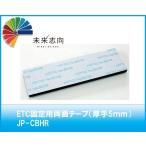 ETC固定用両面テープ(厚手5mm)  JP-CBHR