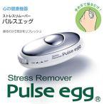 ストレスリムーバー パルスエッグ PULSE EGG リラックスして良い睡眠を 握るだけでリラックスする