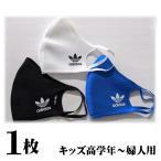アディダス adidas マスク 1枚 フェイス カバー オリジナル マスク 黒 青 白 S レディース キッズ フェイスカバー