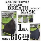 【即出荷 ポストイン】ブレスマスク おとな用 楽々ドーム型 ウレタンマスク 洗える 吸水速乾 UVカット ストレッチ 3D 立体構造 黒 白 チャコール グレー