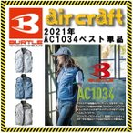 【即出荷 在庫有り ベストのみ】 2020 空調服 バートル エアークラフト ベスト AC1024 シリーズ ベスト単品