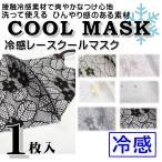 レース クール マスク クールマスク 冷感マスク 冷感 極冷 -10℃ 婦人用 女性用 接触冷感 UVカット 蒸れない 速乾性 アジャスター付き サイズ調整可