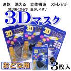 【送無 即出荷 ポストイン】3枚入 3Dマスク おとな用 ウレタンマスク 速乾 立体加工 ウレタン 花粉 飛沫防止 対策 人気の ネイビー ホワイト グレー ブラック