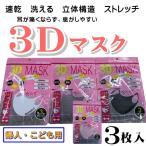 【送無 即出荷 ポストイン】3枚入 3Dマスク 婦人・こども用 ウレタンマスク 速乾 立体加工 ウレタン 花粉 飛沫防止 対策 人気の 黒 白 グレー ピンク