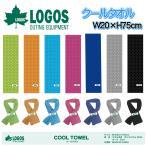2020新作 クールスポーツタオル ロゴス LOGOS 冷たい クールタオル 涼感  保冷剤不要 W20×H75cm ロングフェイスタオル 特殊冷感糸使用 ひんやりタオル