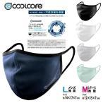 【処分 Mのみ】クールコアマスク COOLCORE マスク冷感 クールコア マスク クーリングマスク 夏マスク 冷却 男性 女性 M L ネイビー 洗える UVカット