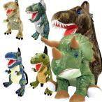 送料無料 恐竜 ぬいぐるみリュック きょうりゅう ダイカットリュック ティラノサウルス Tレックス キャラクターグッズ  UN-0139
