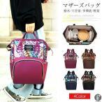 マザーズバッグ ママリュック 軽量 手提げ 大容量 撥水 多機能 レディースバッグ マザーズリュック ショルダーバッグ ママバッグ 鞄 A4