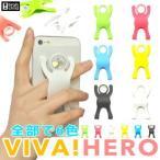 VIVA!HERO ビバ ヒーロー スマホリング iPhone 12 11 mini Pro Max SE 8 7 Xs Xr android galaxy アイフォン バンカー 人型 落下防止 スタンド機能 全機種対応