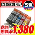 ショッピングプリンター キヤノン インクカートリッジ Canon インク BCI-326/325 5色セット BCI-326+325/5MP プリンターインク メール便送料無料