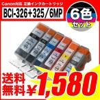 ショッピングプリンター キヤノン インクカートリッジ Canon インク BCI-326/325 6色セット BCI-326+325/6MP プリンターインク メール便送料無料