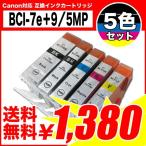 キヤノン インクカートリッジ Canon インク BCI-7e/9 5色セット BCI-7e+9/5MP プリンターインク メール便送料無料