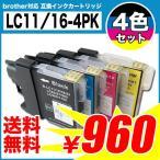 LC11 LC16 4色セット ブラザー インクカートリッジ brother 互換インク LC11/16-4PK brother プリンターインク メール便送料無料