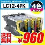 LC12 4色セット  ブラザー インクカートリッジ brother 互換インクLC12-4PK brother プリンターインク メール便送料無料